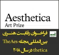 فراخوان رقابت هنری بین المللی مجله The Aesthetica در سال ۲۰۱۸