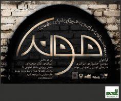 فراخوان سومین جشنواره سراسری هنرهای اجرایی ـ نمایشی موندا
