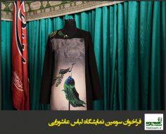 فراخوان سومین نمایشگاه لباس عاشورایی