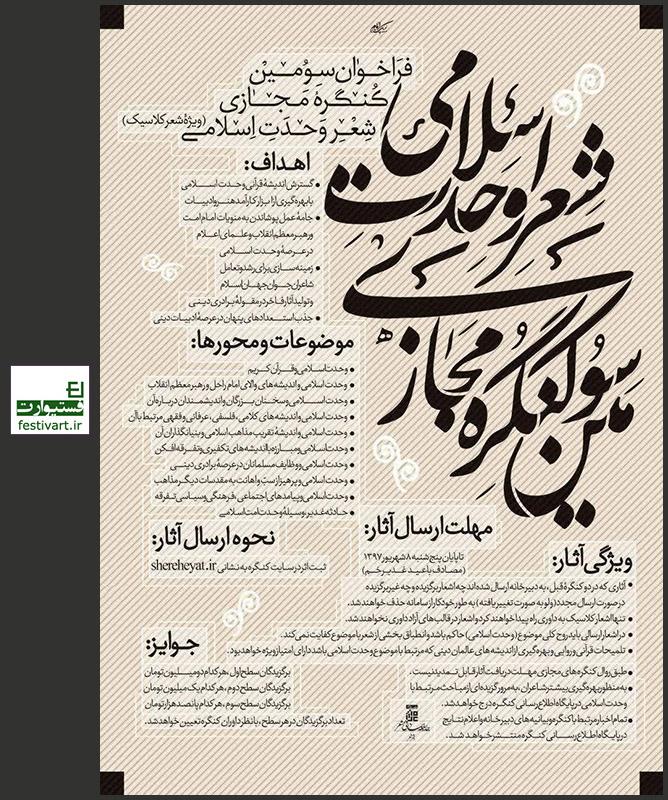 فراخوان سومین کنگره مجازی شعر وحدت اسلامی