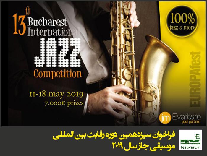 فراخوان سیزدهمین دوره رقابت بین المللی موسیقی جاز سال ۲۰۱۹