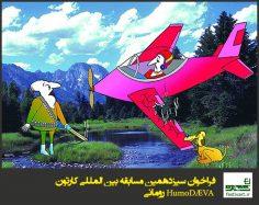 فراخوان سیزدهمین مسابقه بین المللی کارتون HumoDÆVA رومانی