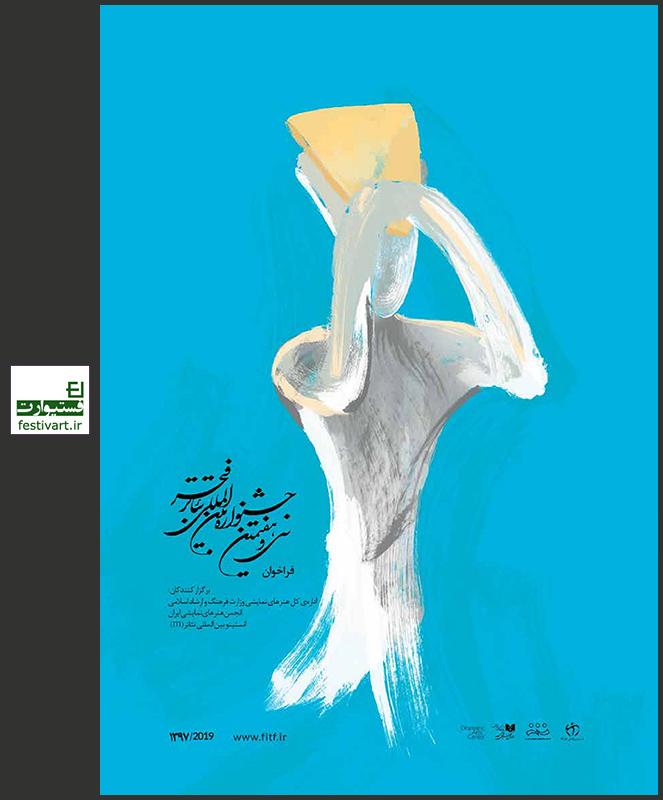 فراخوان مسابقه پوستر سی و هفتمین جشنواره بین المللی تئاتر فجر