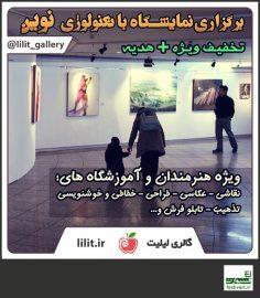 فراخوان شرکت در نمایشگاه گالری هنری لیلیت