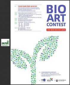 فراخوان ششمین دوره رقابت بین المللی Bio Art سال ۲۰۱۸