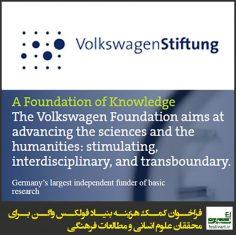 فراخوان کمک هزینه بنیاد فولکس واگن برای محققان علوم انسانی و مطالعات فرهنگی