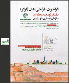 فراخوان طراحی نشان (لوگو) دفاتر توسعه محله ای سازمان نوسازی شهر تهران