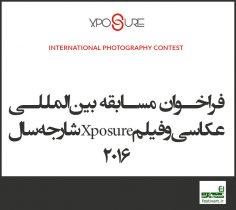 فراخوان مسابقه بینالمللی عکاسی و فیلم Xposure شارجه سال ۲۰۱۸