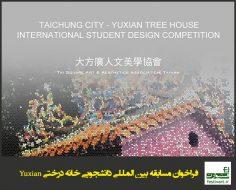 فراخوان مسابقه بین المللی دانشجویی خانه درختی Yuxian
