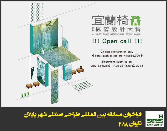 فراخوان مسابقه بین المللی طراحی صندلی شهر یایلان تایوان ۲۰۱۸