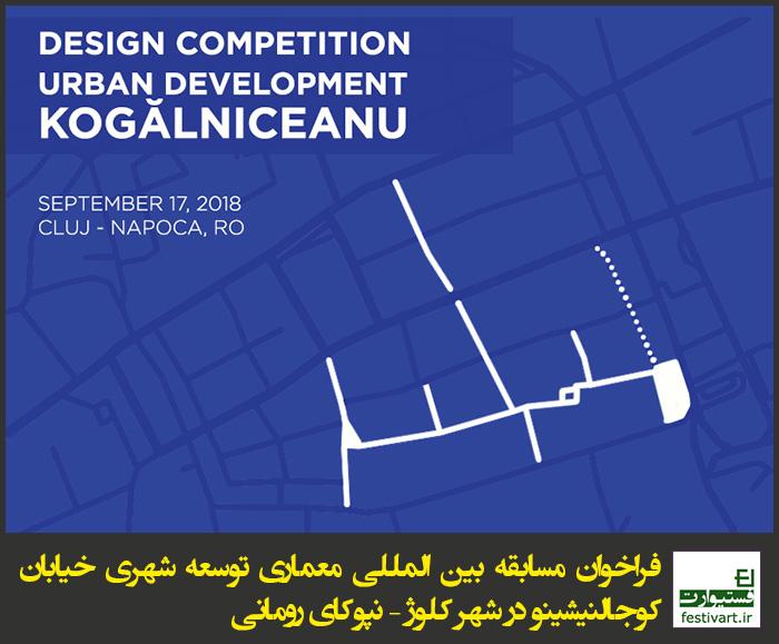 فراخوان مسابقه بین المللی معماری توسعه شهری خیابان کوجالنیشینو در شهر کلوژ ـ نپوکای رومانی
