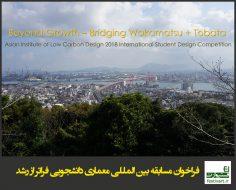 فراخوان مسابقه بین المللی معماری دانشجویی فراتر از رشد:اتصال منطقه واکاماتسو و توباتا