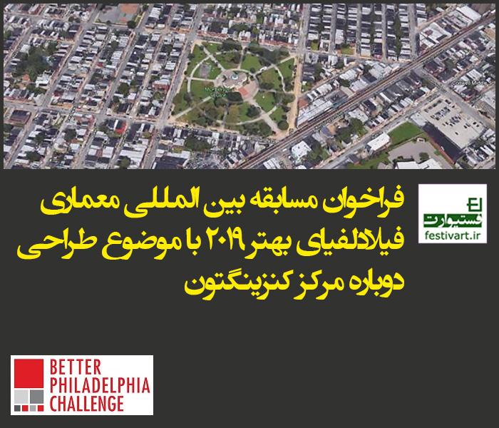 فراخوان مسابقه بین المللی معماری فیلادلفیای بهتر ۲۰۱۹