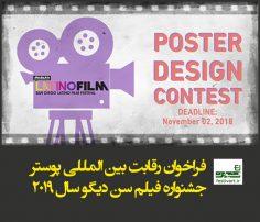 فراخوان رقابت بین المللی پوستر جشنواره فیلم سن دیگو سال ۲۰۱۹