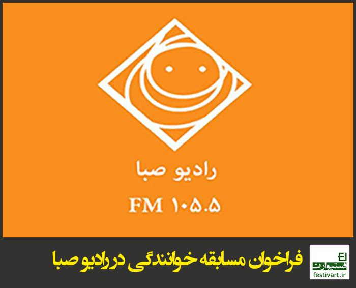 فراخوان مسابقه خوانندگی در رادیو صبا