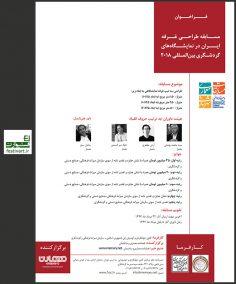 فراخوان مسابقه طراحی غرفه ایران در نمایشگاههای گردشگری بین المللی ۲۰۱۸