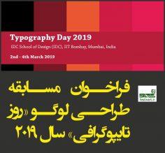 فراخوان مسابقه طراحی لوگو «روز تایپوگرافی» سال ۲۰۱۹