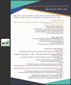 فراخوان مسابقه طراحی و ساخت مدال هنری