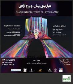 فراخوان مسابقه عکاسی از نورپردازی برج آزادی