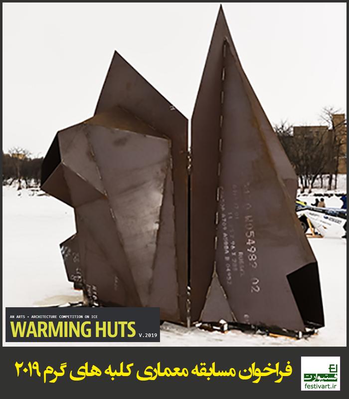 فراخوان مسابقه معماری کلبه های گرم ۲۰۱۹