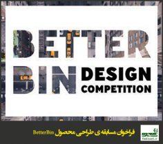 فراخوان مسابقه ی طراحی محصول BetterBin: نسلی جدید از سطل زباله برای نیویورک