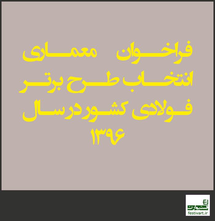 فراخوان معماری انتخاب طرح برتر فولادی کشور در سال ۱۳۹۶
