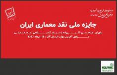 فراخوان مقالات جایزه ملی نقد معماری ایران