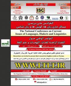 فراخوان مقاله اولین کنفرانس ملی بررسی مسائل جاری زبان ها، گویش ها و زبان شناسی
