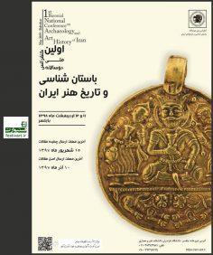 تمدید مهلت فراخوان مقاله اولین کنفرانس ملی دوسالانه باستان شناسی و تاریخ هنر ایران