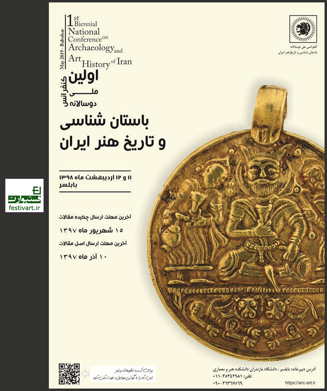 فراخوان مقاله اولین کنفرانس ملی دوسالانه باستان شناسی و تاریخ هنر ایران