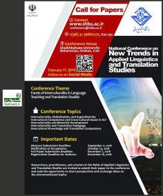 فراخوان مقاله کنفرانس ملی رویکردهای نوین در زبان شناسی کاربردی و مطالعات ترجمه