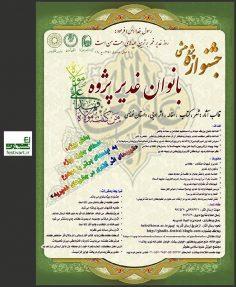 فراخوان نخستین جشنواره بانوان غدیرپژوه