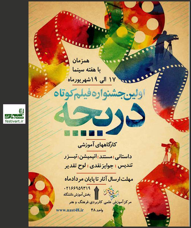 فراخوان نخستین جشنواره سراسری فیلم کوتاه دانشجویی «دریچه»