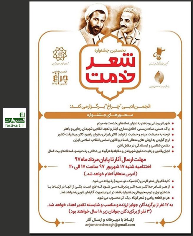 فراخوان نخستین جشنواره شعر خدمت