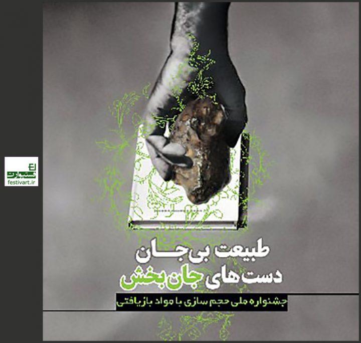 فراخوان نخستین جشنواره ملی حجم سازی مواد بازیافتی در شمیرانات