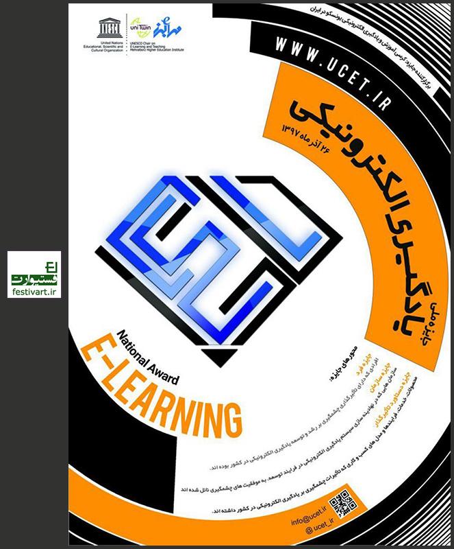 فراخوان نخستین دوره جایزه ملی یادگیری الکترونیکی