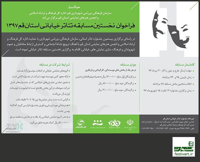 فراخوان نخستین مسابقه تئاتر خیابانی استان قم