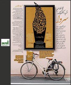 فراخوان نخستین نشریه الکترونیک داستانی «سروا»