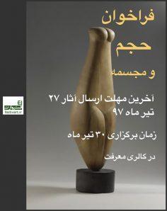 فراخوان نمایشگاه گروهى حجم و مجسمه در گالرى معرفت