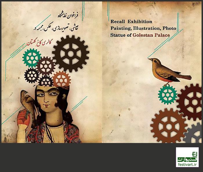 فراخوان نمایشگاه گروهى نقاشى،تصویرسازى و مجسمه در گالرى کاخ گلستان
