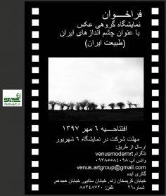 فراخوان نمایشگاه گروهی عکس با عنوان «چشم اندازهای ایران ٣»
