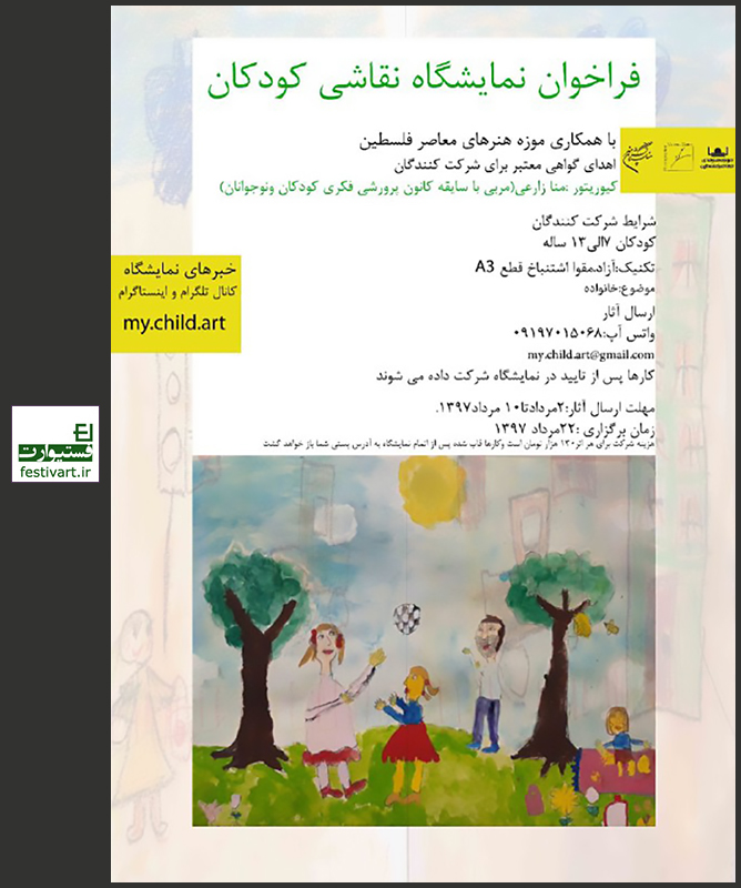 فراخوان نمایشگاه نقاشی کودکان خلاق و با استعداد با همکاری موزه هنرهای معاصر فلسطین