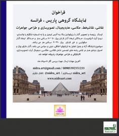 فراخوان نمایشگاه هنرهای تجسمی پاریس فرانسه