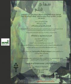 فراخوان نمایشگاه گروهی «سمای قلم» گروه هنری ایماژ در موسسه فرهنگی و هنری صبا