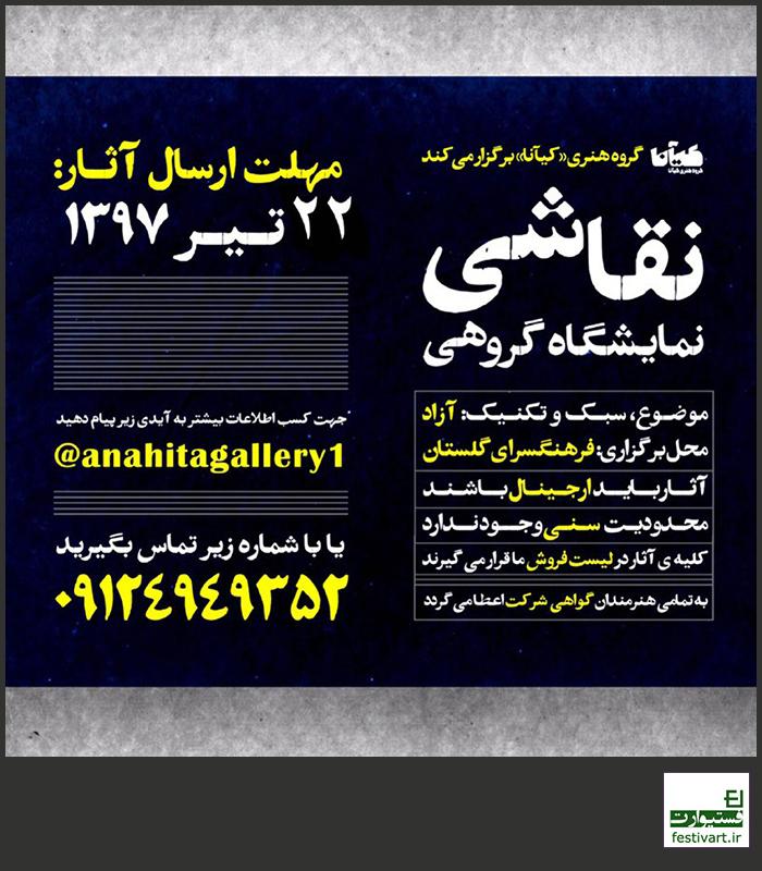 فراخوان نمایشگاه گروهی نقاشی در «فرهنگسرای گلستان» تهران