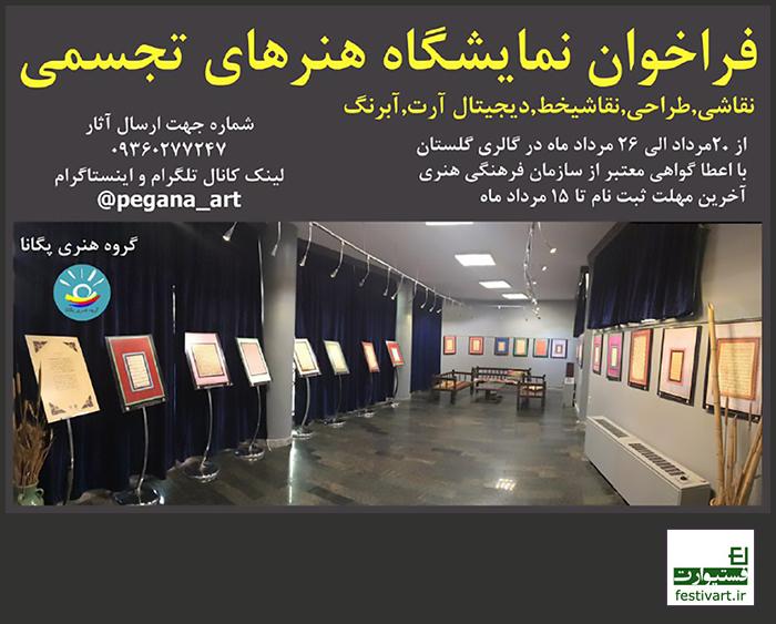 فراخوان نمایشگاه گروهی نقاشی، طراحى، نقاشیخط، دیجیتال آرت، آبرنگ گروه هنری پگانا