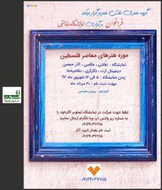 فراخوان نمایشگاه گروهی هنرهای تجسمی در موزه هنرهای معاصر فلسطین