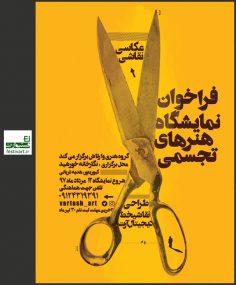 فراخوان نمایشگاه گروهی هنرهای تجسمی زیر نظر گروه هنری وارتاش