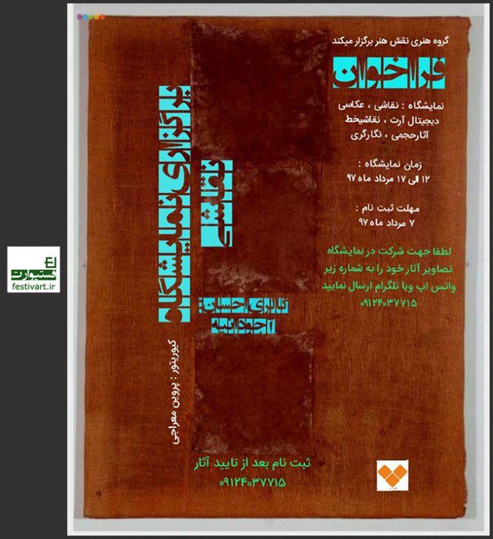 فراخوان نمایشگاه گروهی هنرهای تجسمی گروه «نقش هنر» درگالری احسان