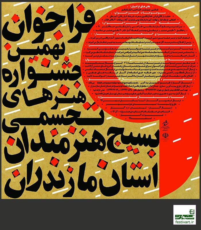 فراخوان نهمین جشنواره هنرهای تجسمی استان مازندران